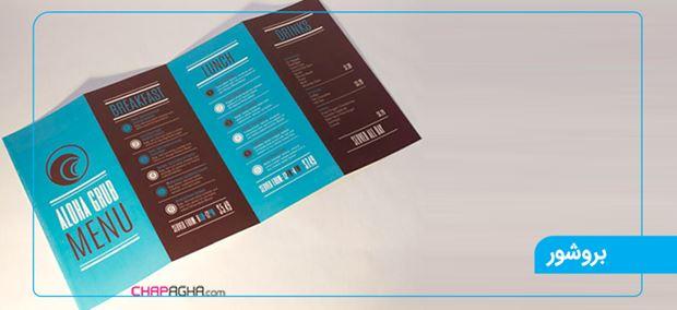جالب ترین و بهترین طرح و طراحی های بروشور  [رپورتاژ آگهی]