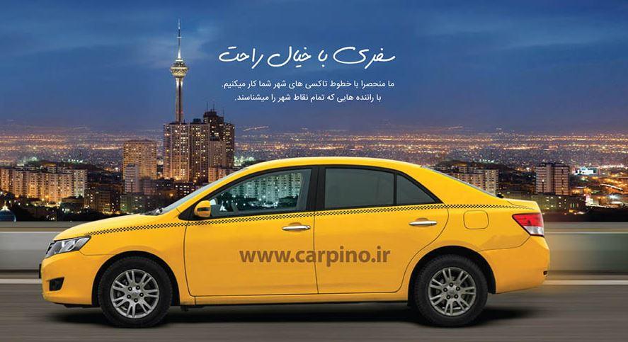 کارپینو اپلیکیشن بیگانه سازمان تاکسی رانی رقیب جدید اسنپ و تپسی !