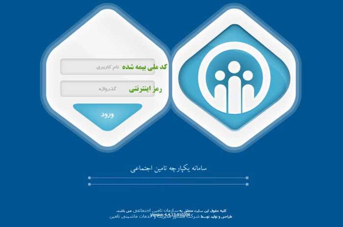 ارسال لیست بیمه و برگه پرداخت سایر بیمه های تامین اجتماعی