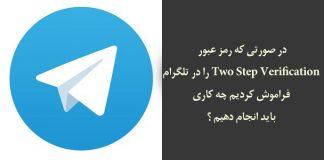 در صورتی که رمز عبور Two Step Verification را در تلگرام فراموش کردیم چه کاری باید انجام دهیم ؟