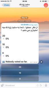 نظر سنجی در کانال های تلگرامی