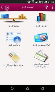 خدمات حساب
