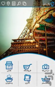 اپلیکیشن پاریس