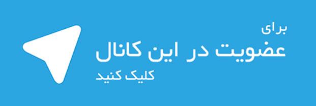 کانال تلگرام ترفند