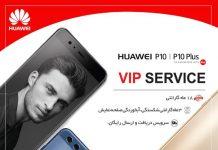 هواوی در ایران سرویس VIP راهاندازی کرد