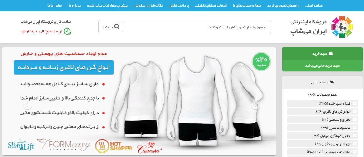 ایران می شاپ فروشگاهی به ابعاد تمام زندگی [رپورتاژ آگهی]