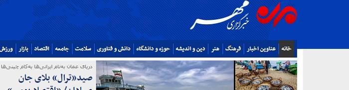 تلگرام خبرگزاری مهر