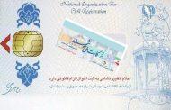 کارتهای ملی قدیمی تا پایان سال ۹۶ اعتبار دارد