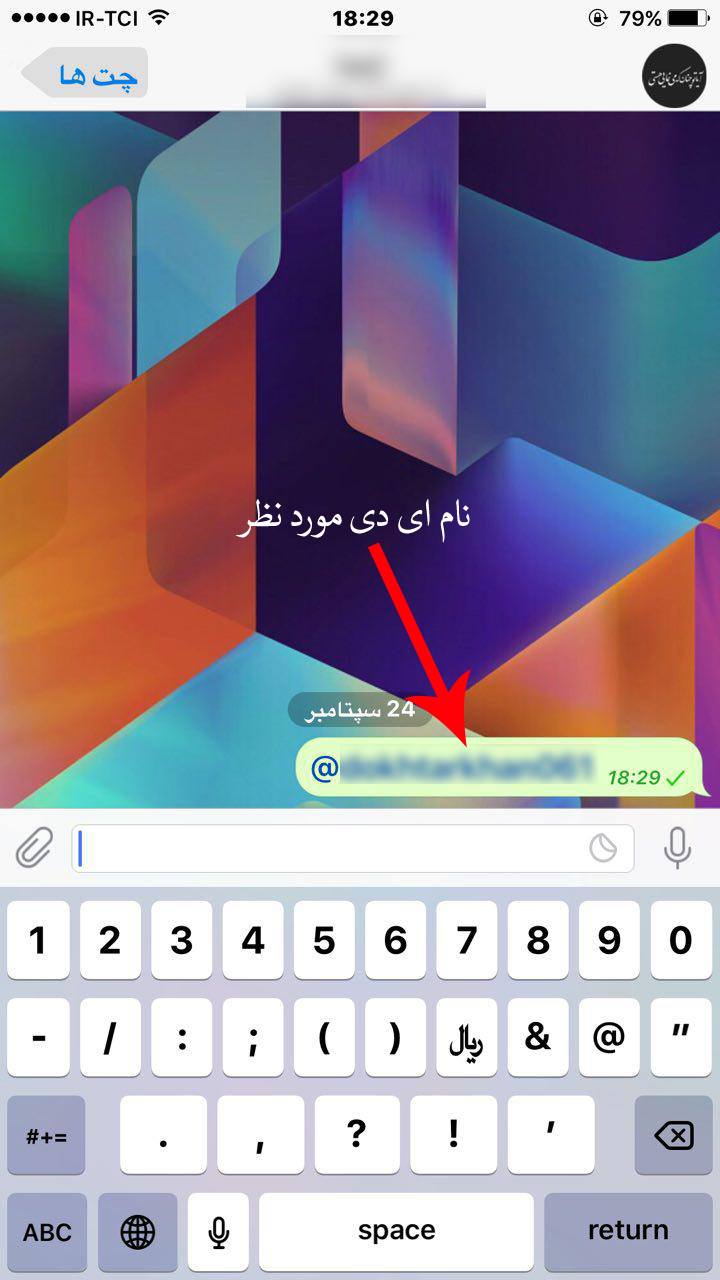 جستجو در تلگرام