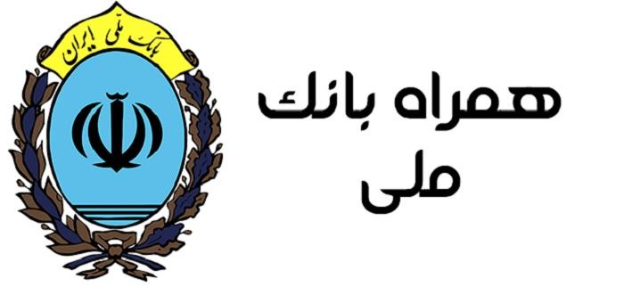 موبایل بانک ملی