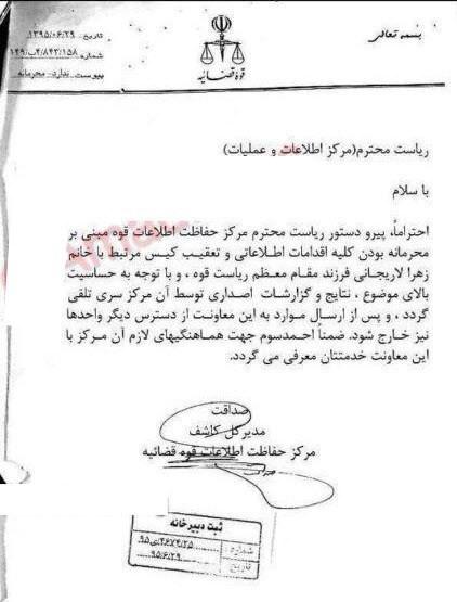 شایعه سازی در مورد زهرا لاریجانی