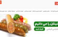 معرفی سوپرمارکت آنلاین روکولند