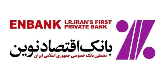 موبایل بانک اقتصاد نوین