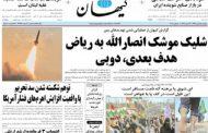 چرا روزنامه کیهان توقیف شد ؟