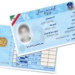مدارک لازم برای گواهینامه رانندگی