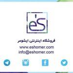 ایشومر
