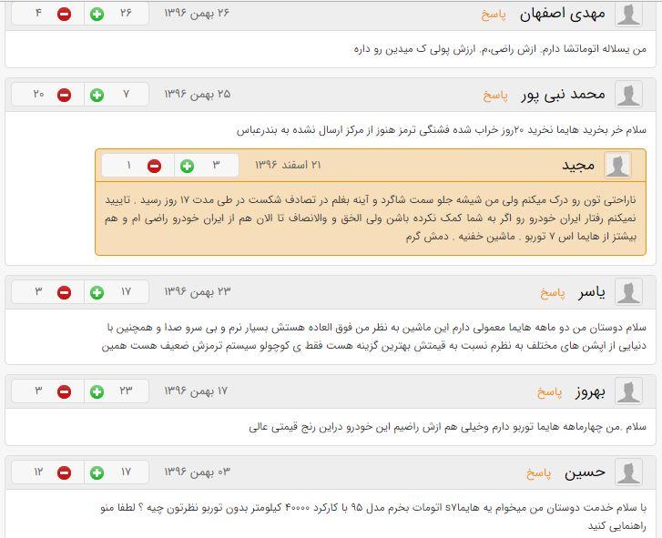 نظرات کاربران هایما اس 5 -4