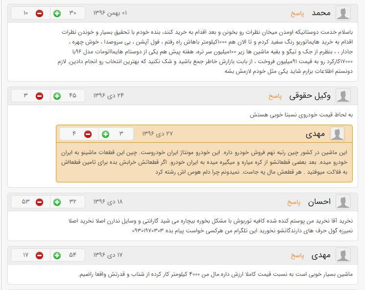 نظرات کاربران هایما اس 5 -3