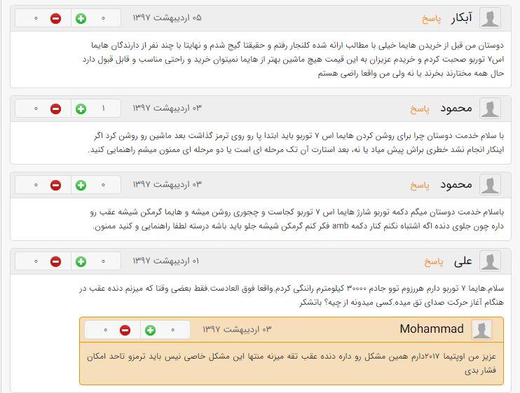 نظرات کاربران هایما اس 5 -5