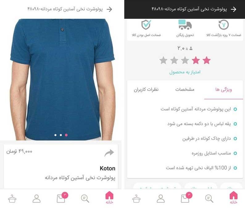 فروشگاه اینترنتی پوشاک دیجی استایل