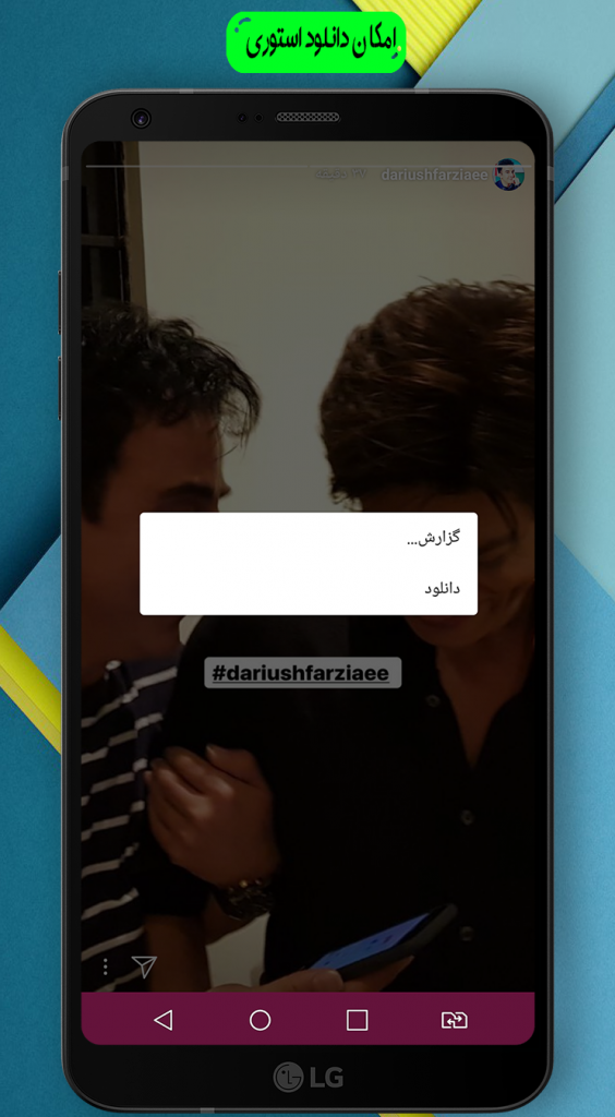اپلیکیشن نماگرام