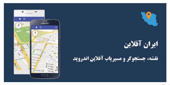 دانلود اپلیکیشن ایران افلاین