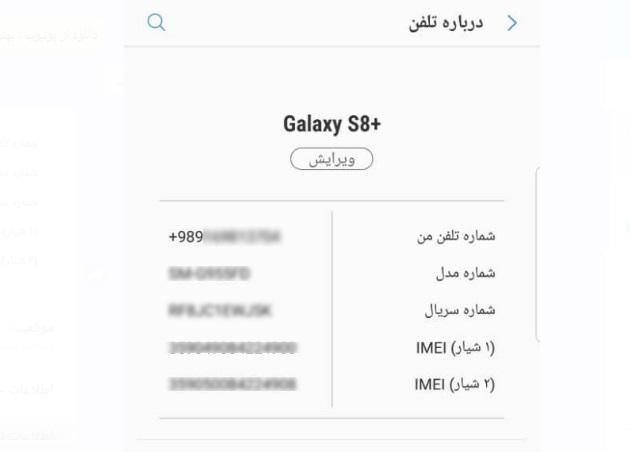 کد IMEI در گوشی های هوشمند