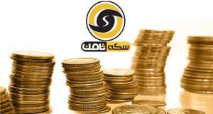 دارایی های مدیریت سایت سکه ثامن مشخص شد