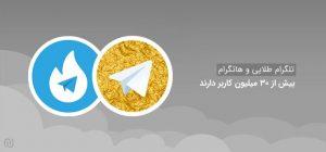 اجازه فعالیت تلگرام طلایی و هاتگرام تا آذرماه سال جاری