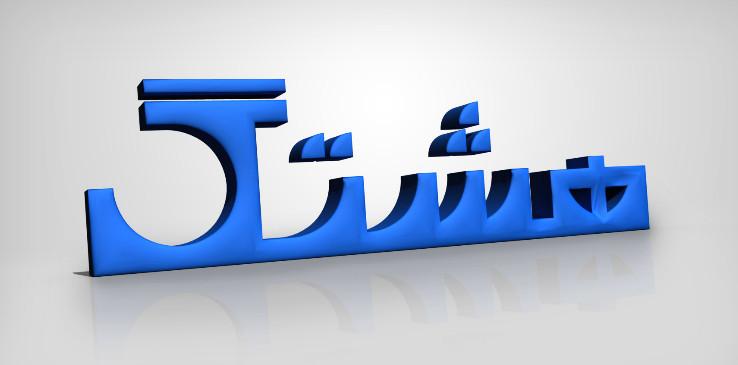 هشتگ های محبوب ایرانی