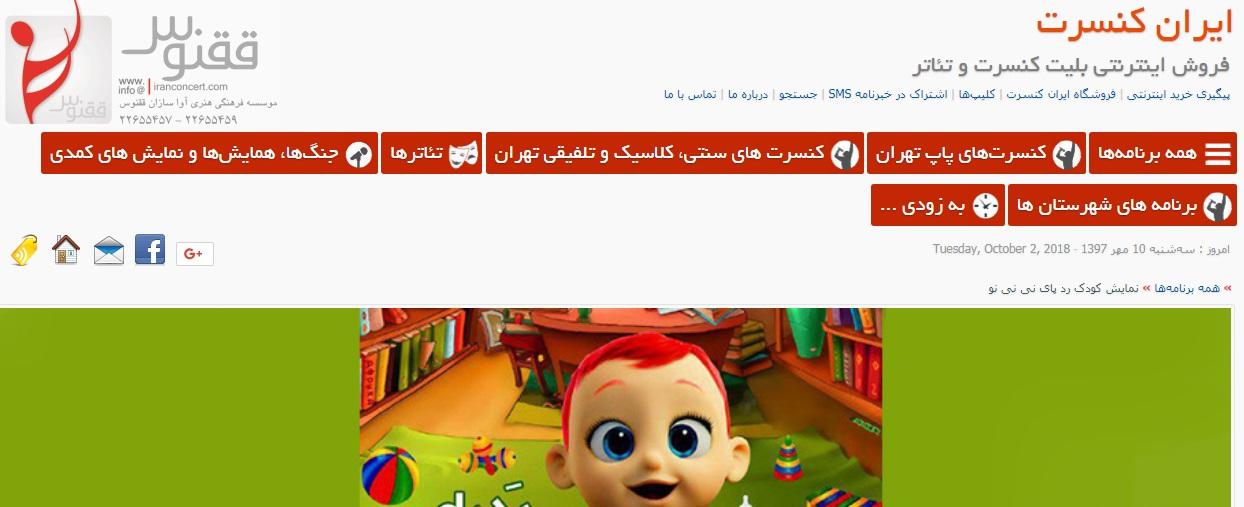 وب سایت ایران کنسرت