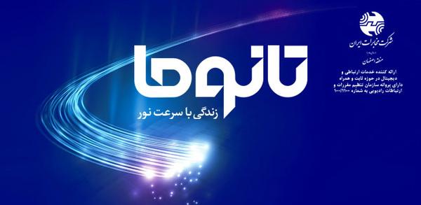 فعالیت های مخابرات در ایران