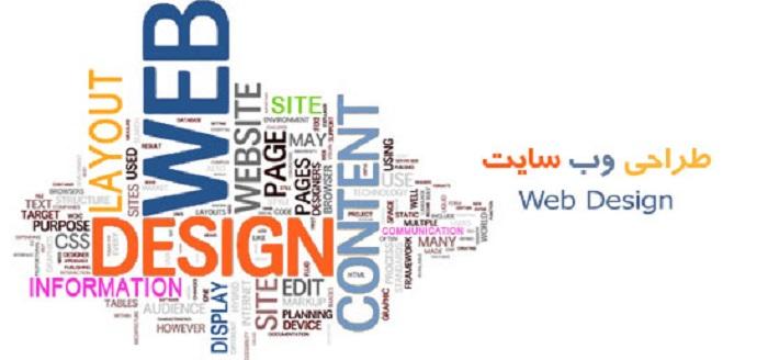 روشهای طراحی وب سایت