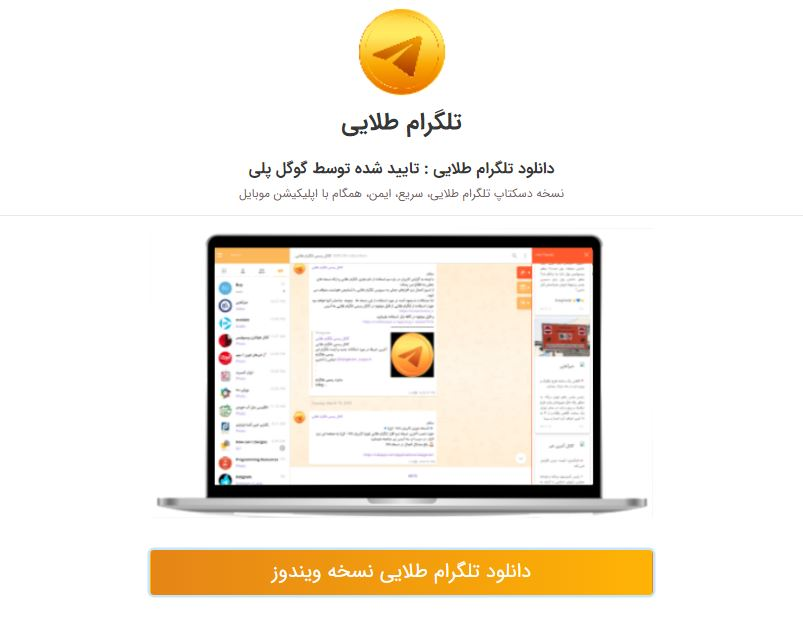 دانلود تلگرام طلایی کامپیوتر