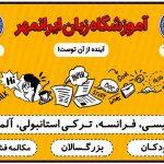 آموزش زبان ایرانمهر