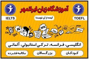 معرفی یکی از برترین آموزشگاههای زبان ایران