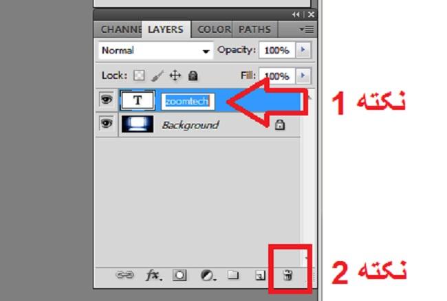حذف و تغییر نام لایه در فتوشاپ