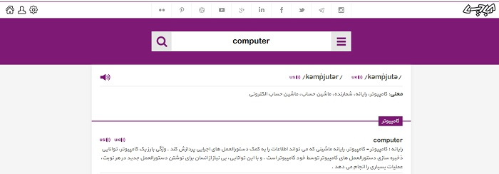 دیکشنری آنلاین آبادیس برای کامپیوتر