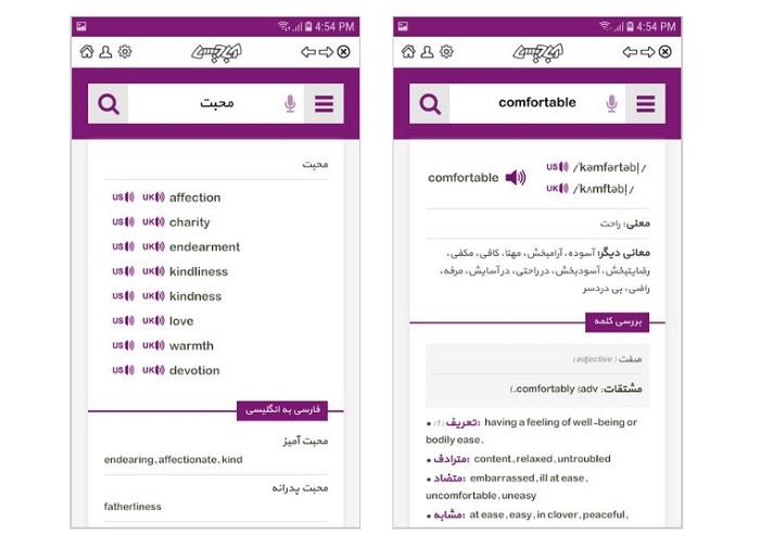 دیشکنری آنلاین متن آبادیس (Abadis)