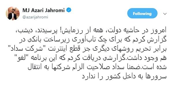 رزمایش قطع اینترنت در ایران لغو گردید