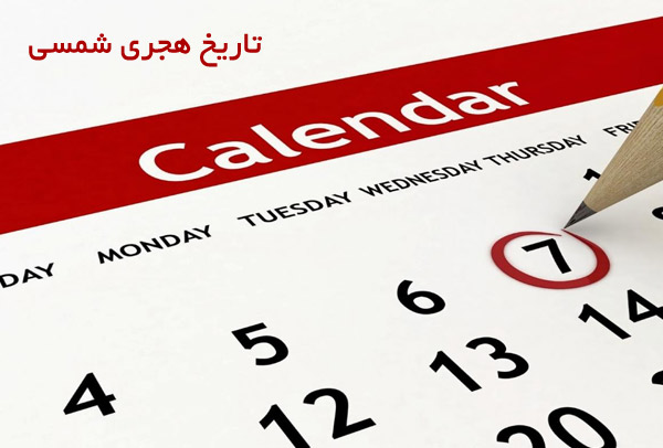 تقویم ملل مختلف تقویم هجری