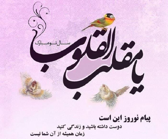 تصویر پروفایل عید نوروز