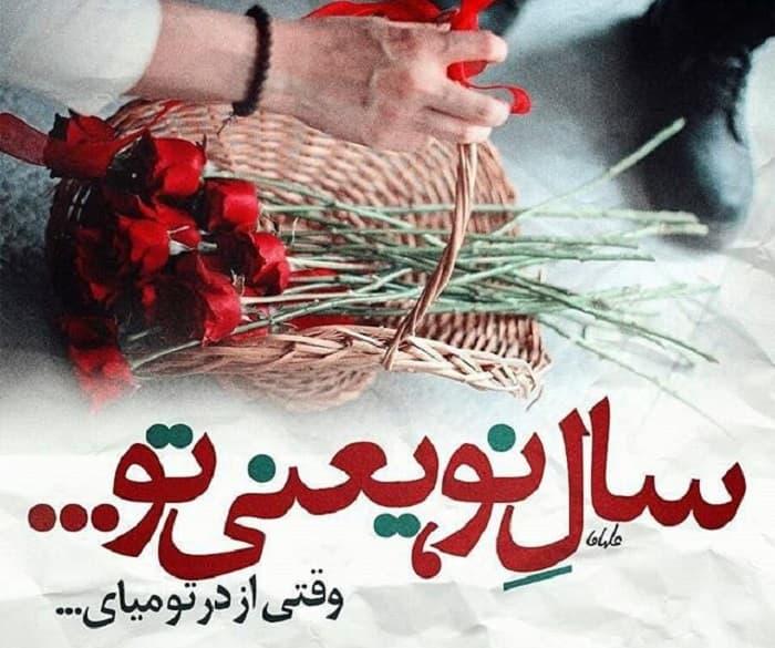 تصاویر پروفایل عیدی
