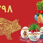 انشا ادبی در مورد عید نوروز و لحظه تحویل سال نو برای دانش آموزان