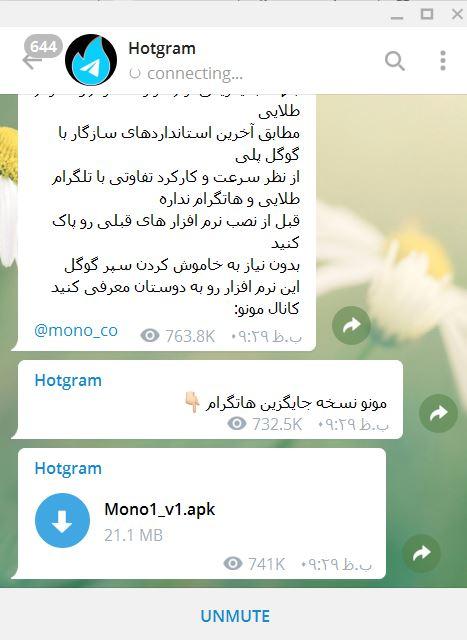 دانلود مونو 1 جایگزین تلگرام طلایی و هاتگرام