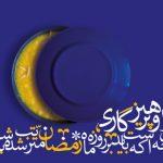 انشاء در مورد ماه رمضان و روزه داری