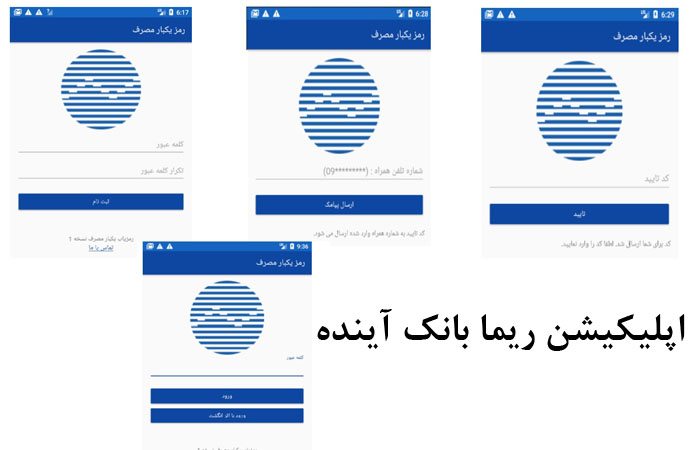 اپلیکیشن ریما بانک آینده