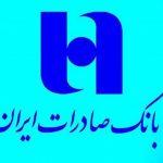 آموزش فعال سازی رمز پویا بانک صادرات