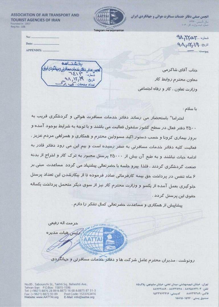 نامه انجمن صنفی دفاتر خدمات مسافرت هوایی و جهانگردی ایران به وزارت کار