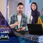وبینارهای تخصصی برای حمایت از کسبوکارها